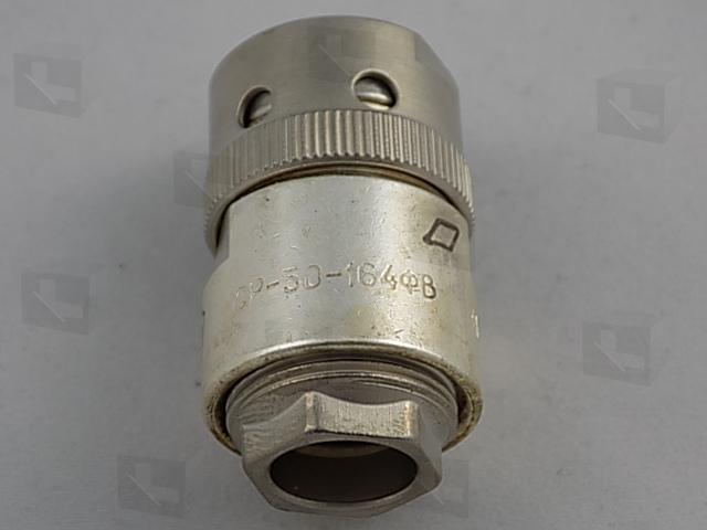 СР50-164ФВ